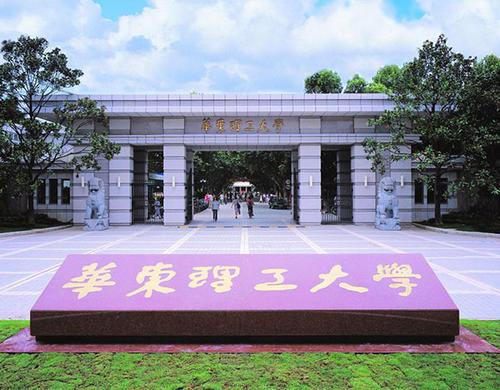 华东理工大学网络教育高起本2020年招生简章
